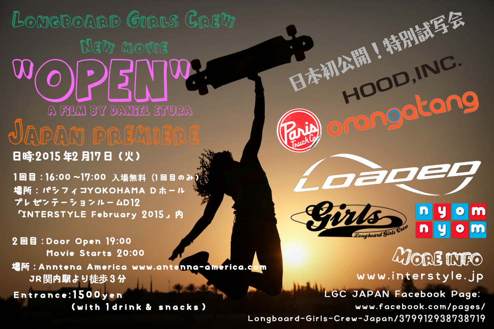 LGC OPEN, longboard girls crew, japan, lgcopen, open, premiere, japanese, loaded boards, skate, movie, rad, cool, women power